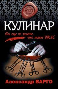 Александр Варго - Кулинар