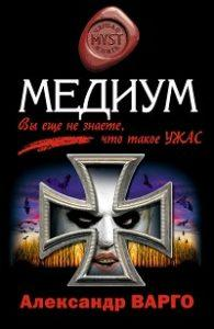 Александр Варго - Медиум