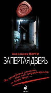 Александр Варго - Запертая дверь