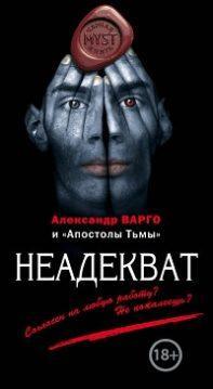 Александр Варго, Максим Кабир - Неадекват (сборник)