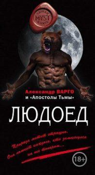 Александр Варго - Людоед (сборник)