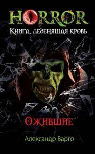 Александр Варго - Ожившие