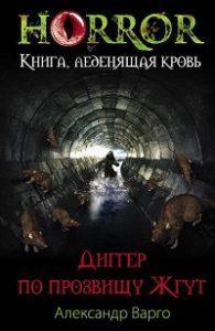Александр Варго - Диггер по прозвищу Жгут