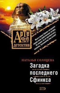 Наталья Солнцева - Загадка последнего Сфинкса