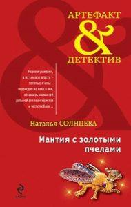 Наталья Солнцева - Мантия с золотыми пчелами