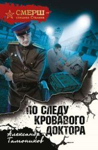 Александр Тамоников - По следу кровавого доктора