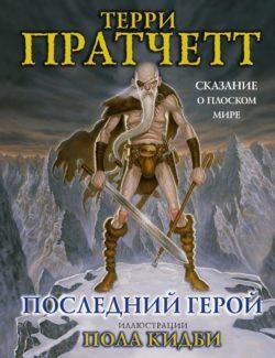 Терри Пратчетт - Последний герой