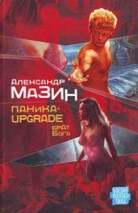 Александр Мазин - Паника-upgrade. Брат Бога