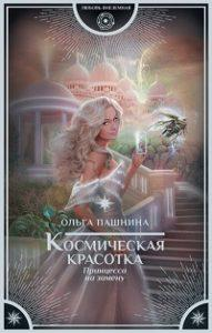 Ольга Пашнина - Космическая красотка. Принцесса на замену