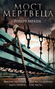 Роберт Мразек - Мост мертвеца