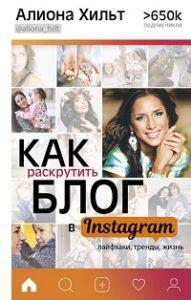 Алиона Хильт - Как раскрутить блог в Instagram: лайфхаки, тренды, жизнь