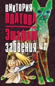 Виктория Платова - Эшафот забвения