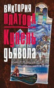Виктория Платова - Купель дьявола