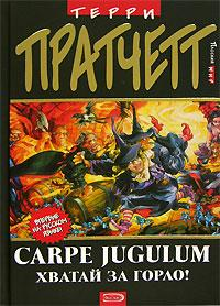 Терри Пратчетт - Carpe Jugulum. Хватай за горло!
