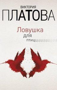 Виктория Платова - Ловушка для птиц