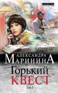 Александра Маринина - Горький квест. Том 2