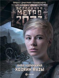 Анна Калинкина - Метро 2033: Хозяин Яузы