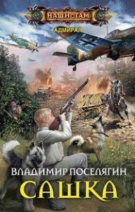 Владимир Поселягин - Сашка
