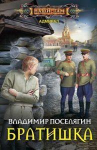 Владимир Поселягин - Братишка