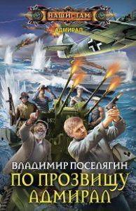 Владимир Поселягин - По прозвищу Адмирал