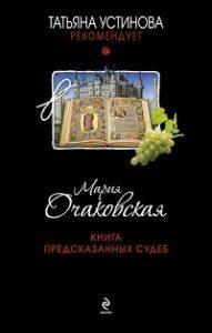 Мария Очаковская - Книга предсказанных судеб