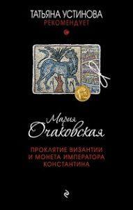 Мария Очаковская - Проклятие Византии и монета императора Константина