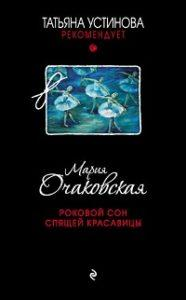 Мария Очаковская - Роковой сон Спящей красавицы