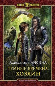 Александра Лисина - Темные времена. Хозяин