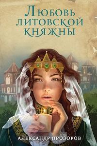 Александр Прозоров - Любовь литовской княжны