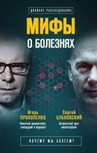 Игорь Прокопенко, Сергей Бубновский - Мифы о болезнях. Почему мы болеем?