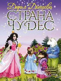 Дарья Донцова - Страна Чудес