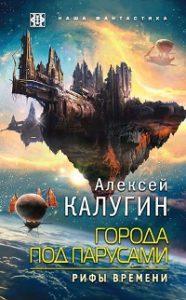 Алексей Калугин - Города под парусами. Рифы Времени