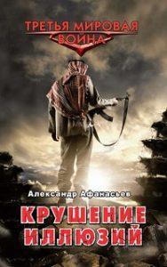 Александр Афанасьев - Крушение иллюзий