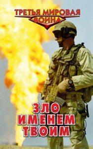 Александр Афанасьев - Зло именем твоим