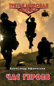 Александр Афанасьев - Час героев