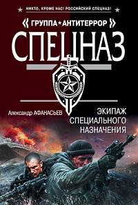 Александр Афанасьев - Экипаж специального назначения
