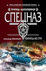 Александр Афанасьев - Пираты из ГРУ