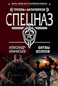 Александр Афанасьев - Битвы волков