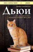 Дьюи. Библиотечный кот, который потряс весь мир скачать