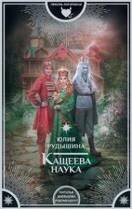 Юлия Рудышина - Кащеева наука