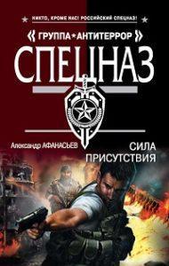 Александр Афанасьев - Сила присутствия