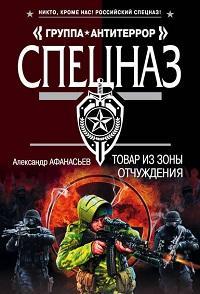 Александр Афанасьев - Товар из зоны отчуждения