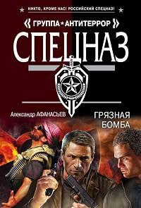 Александр Афанасьев - Грязная бомба