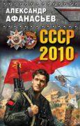 СССР-2010 скачать