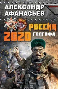 Александр Афанасьев - Россия 2020. Голгофа