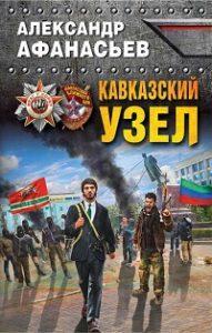 Александр Афанасьев - Кавказский узел
