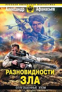 Александр Афанасьев - Разновидности зла