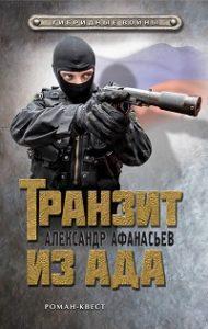 Александр Афанасьев - Транзит из ада