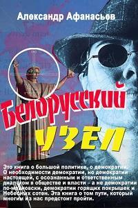 Александр Афанасьев - Белорусский узел