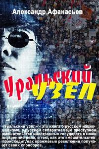 Александр Афанасьев - Уральский узел